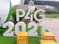 再次肯定越南在促进绿色增长中之承诺